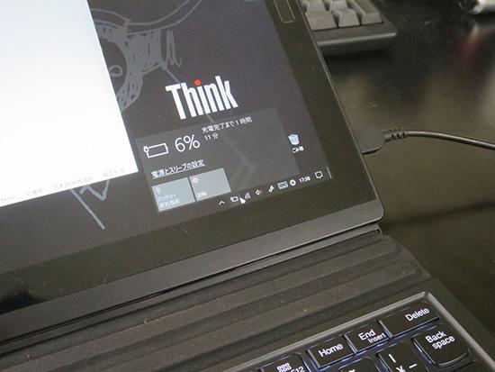 ThinkPad X1 Tabletフル充電するまで