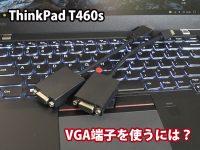 ThinkPad T460s VGA アナログRGB 外部出力端子は?