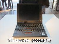 ThinkPad 240 2000年発売 名機と呼ばれるXシリーズの源流
