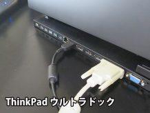 Thinkpad ウルトラドックとプロドックの違い