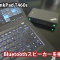 ThinkPad T460s Bluetoothスピーカーを接続してamazonプライムミュージックを鑑賞中