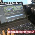 ThinkPad X1 Tablet ファンレス 発熱問題 動画編集時はどうか?