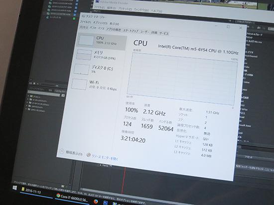 X1 tablet CPU ターボブーストが発動してクロックアップ