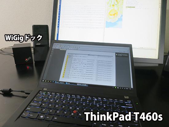 極限作業にThinkPad T460s 長時間でも疲れにくく使いやすい
