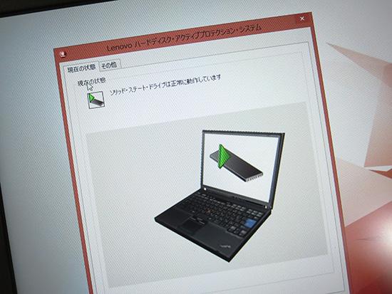 img_5117レノボ ハードディスクアクティブプロテクションシステム SSDでは作動しないようだ