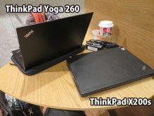 ThinkPad X200sユーザーが Yoga 260を使ってみて・・・
