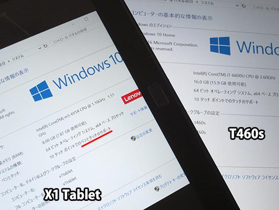 X1 Tabletとt460sのシステムを見てみると・・・