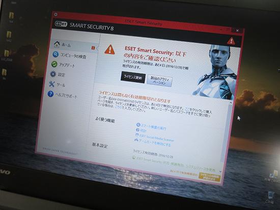 インストルされていたESETはバージョン8.0