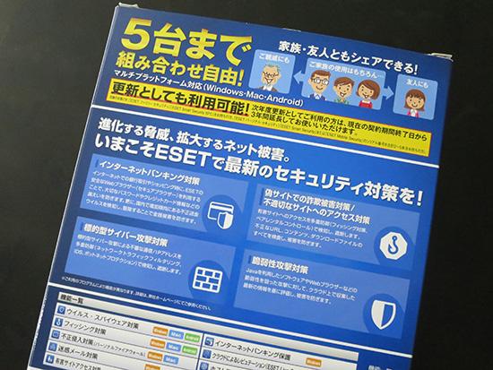 ESET インターネットセキュリティー 5台まで使えて便利