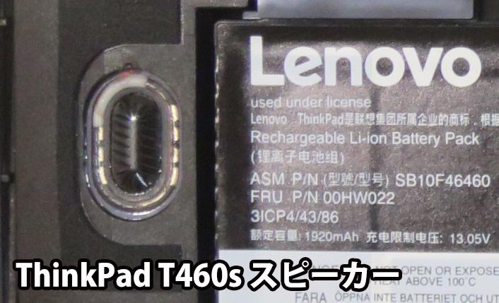 ThinkPad T460sのスピーカー
