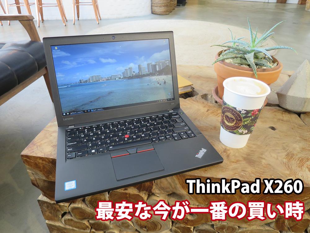 ThinkPad X260 後継機 X270が発表された今が一番安く買い時