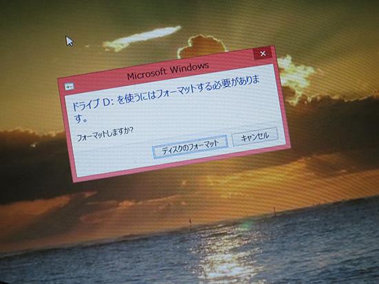 壊れたHDDをつなげると フォーマットをする必要があると言われた