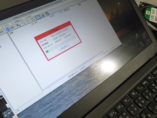 ファイナルデータ10plus 特別復元版で壊れたHDDを復元中