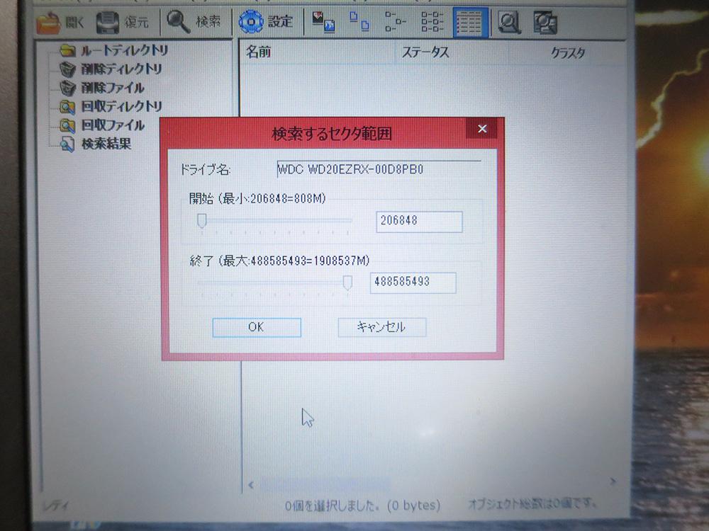 検索するドライブ ファイナルデータ