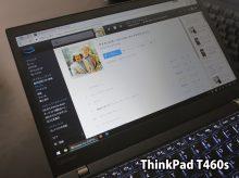 ThinkPad T460sのスピーカーでamazonプライムミュージック