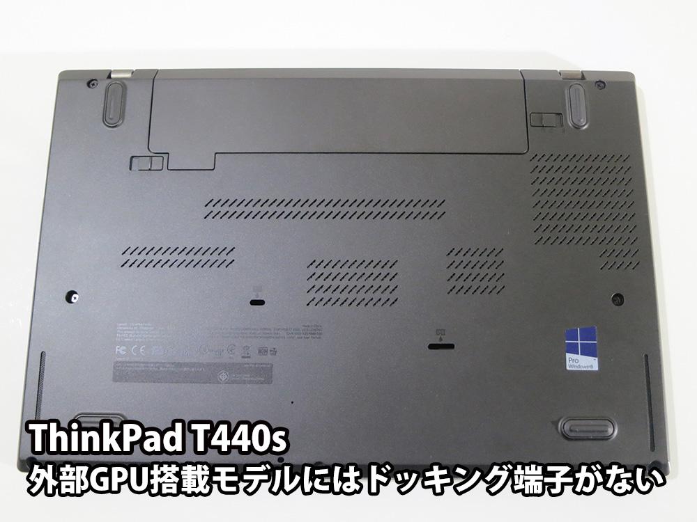 T440s Nvidia グラフィックス搭載モデルにはドッキング端子がない