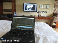 ThinkPad T460s インテリジェントクーリングの注意点