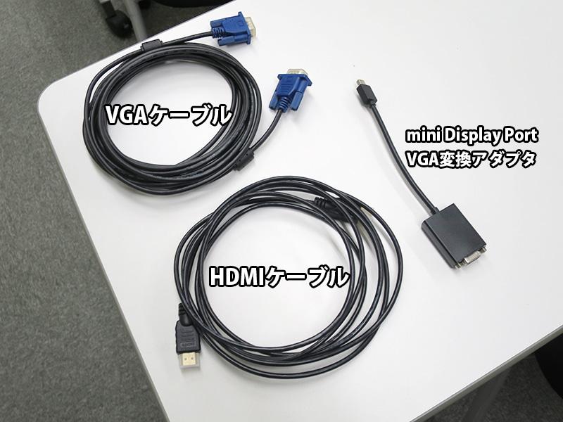 プロジェクター接続には欠かせないケーブル・変換アダプター類