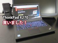 ThinkPad X270 買った LTE NVMe対応 カスタマイズのポイント