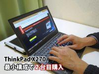 ThinkPad X270 core i3 最小構成で2台目購入