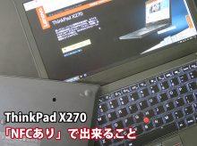ThinkPad X270 NFCあり なし?どっちにする?