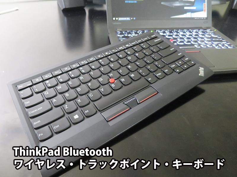 ThinkPad Bluetooth ワイヤレストラックポイントキーボード