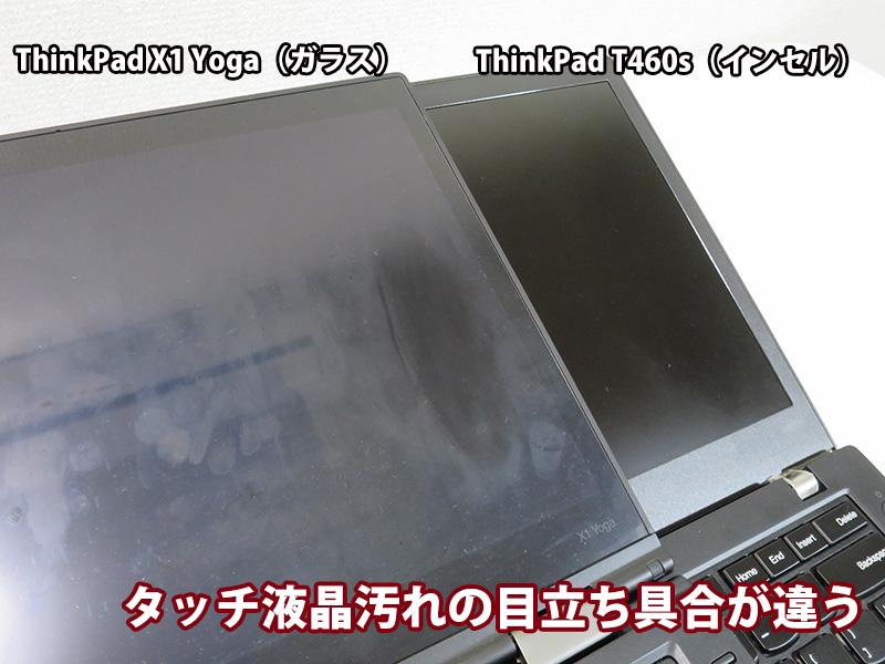 ThinkPad T470s マルチタッチ液晶 ノングレアで汚れが目立たない