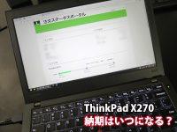ThinkPad X270 納期は? 発売日に購入した2台のx270はいつ届く?
