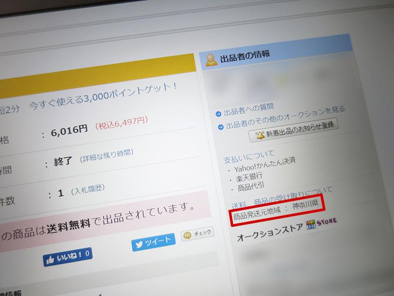 ヤフオク 発送元神奈川の ショップからT440pの日本語キーボードバックライト付きを購入