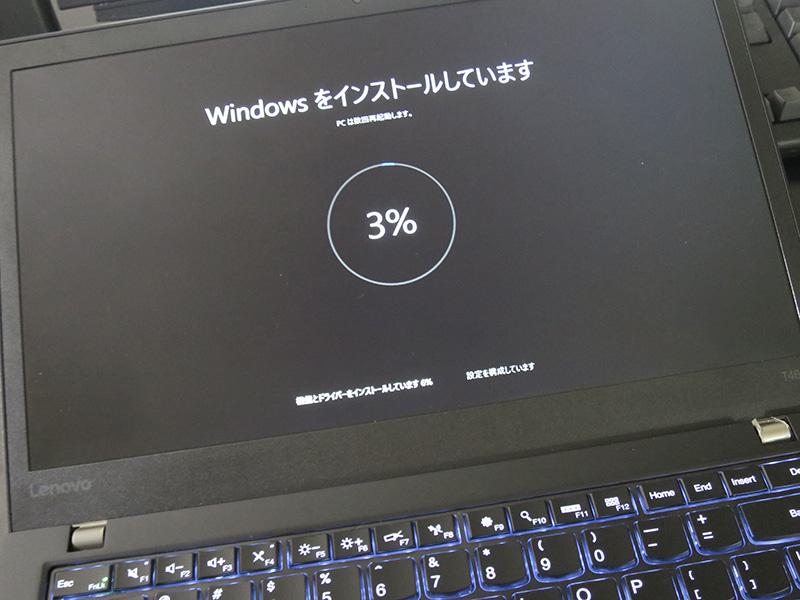 Windows10インストール3%で止まる
