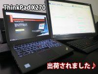 ThinkPad X270 出荷された!購入した2台の内の1台