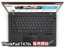 ThinkPad T470s 発売日が今日 T460sからのマイナーチェンジ