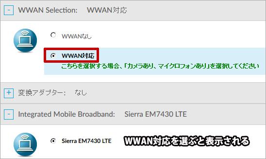 T470s LTE WWAN対応にカスタマイズ