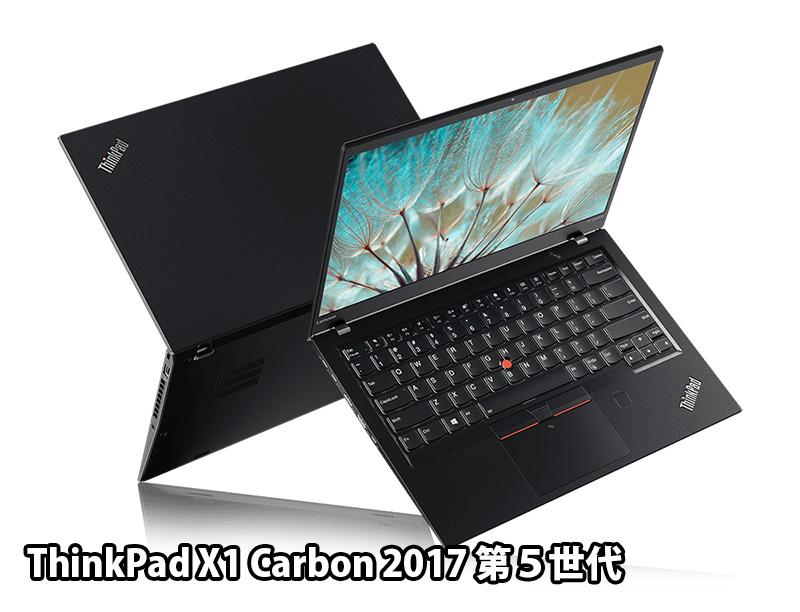 ThinkPad X1 Carbon 2017 発売日は? 第5世代