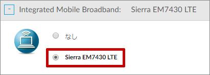 LTEはEM7430 LTEを選択