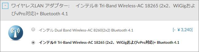 X270 WiGiGに対応するなら・・ワイヤレスLANを