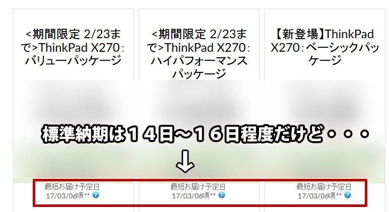 ThinkPad X270 直販納期の標準は14日程度だけど・・・
