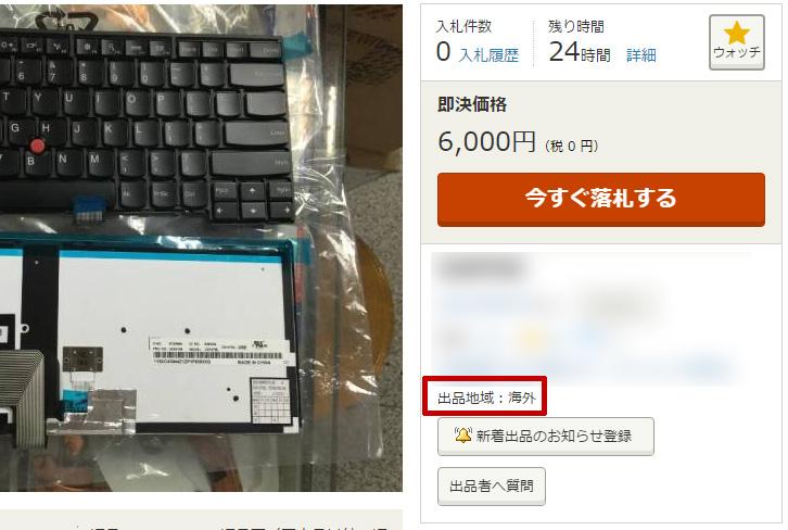 ヤフオクでThinkPadのパーツを購入するときの注意点