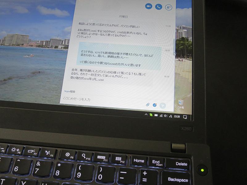 ThinkPad X260 X270より安いので同じ仕様で再注文