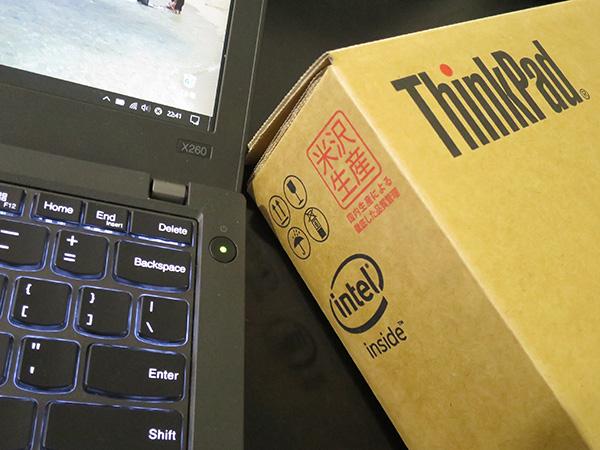 ThinkPad X260 米沢生産モデル