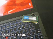 ThinkPad X250 16GB メモリ DDR3Lにしようとするも・・・