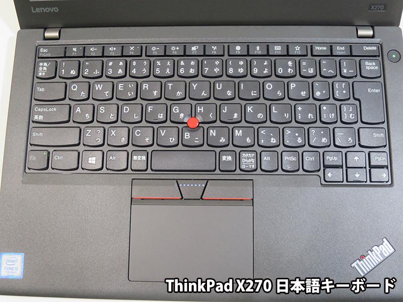 X270 日本語キーボード バックライトなし