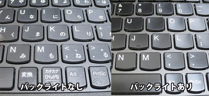 ThinkPad X270 バックライトありとなしの違い