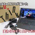 ThinkPad X270が届いた X260と違いはほとんどないけど・・・
