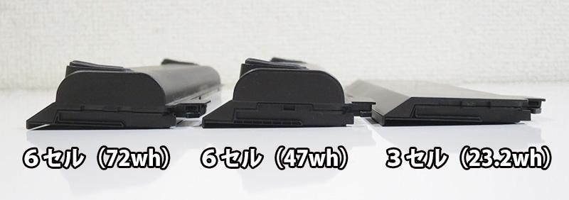 X270 リアバッテリー3種類