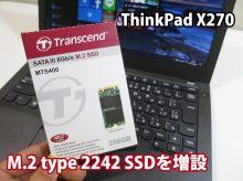 ThinkPad X270 M.2 2242 SSD は認識する?
