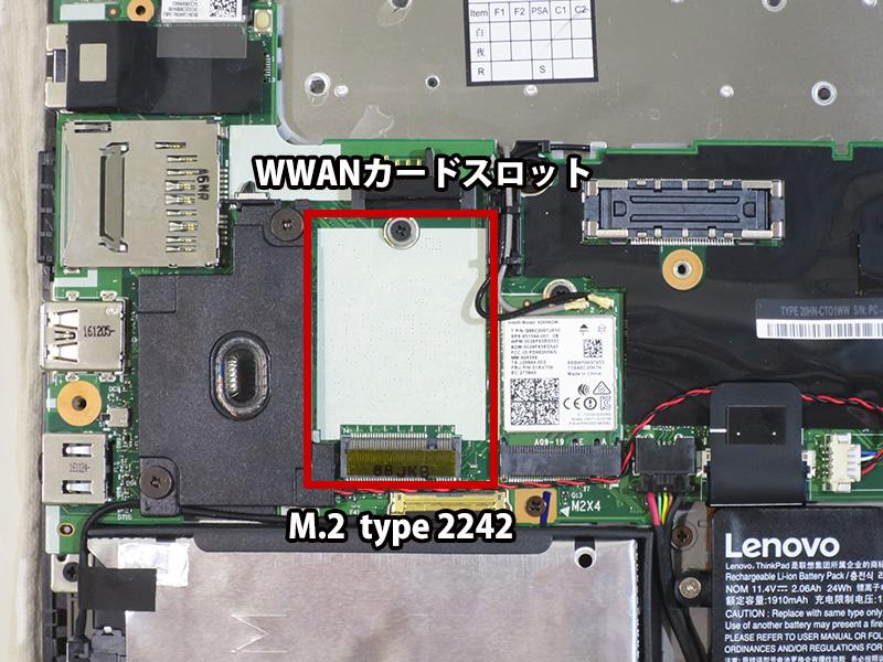 X270 WWANカードスロット M.2 2242 が空いてることが条件