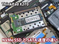 ThinkPad X270 NVMe と SATA SSDどっちを選ぶ?