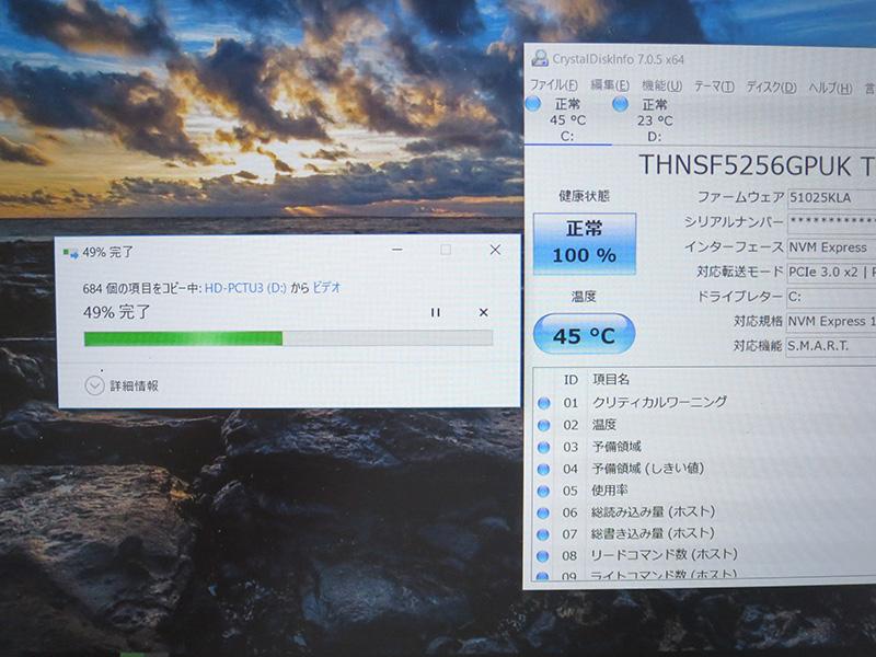 ファイルコピー時のNVMe 温度