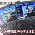 ThinkPad X270 FHD解像度の液晶 見やすさはどうなの?